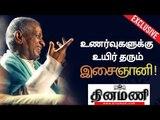 ilaiyaraajas song kindle emotions of tamil souls ,  Exclusive Interview with Raja ,  #ilayaraaja