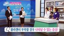 콜라겐→피부탄력&신체조직 '접착제' 역할까지!