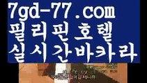 【온라인바카라】【7gd-77.com 】✅온라인바카라사이트ʕ→ᴥ←ʔ 온라인카지노사이트⌘ 바카라사이트⌘ 카지노사이트✄ 실시간바카라사이트⌘ 실시간카지노사이트 †라이브카지노ʕ→ᴥ←ʔ라이브바카라바카라사이트추천- ( Ε禁【 7gd-77 。CoM 】銅) -바카라사이트추천 인터넷바카라사이트 온라인바카라사이트추천 온라인카지노사이트추천 인터넷카지노사이트추천【온라인바카라】【7gd-77.com 】✅온라인바카라사이트ʕ→ᴥ←ʔ 온라인카지노사이트⌘ 바카라사이트⌘ 카지노사이