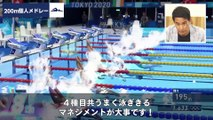 Olympic Games Tokyo 2020: The Official Video Game - Natación 200 metros