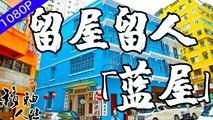 「藍屋」身處香港灣仔鬧市,它孕育了四代人,藍屋人民力爭「留屋留人」保全家庭 移軸人生