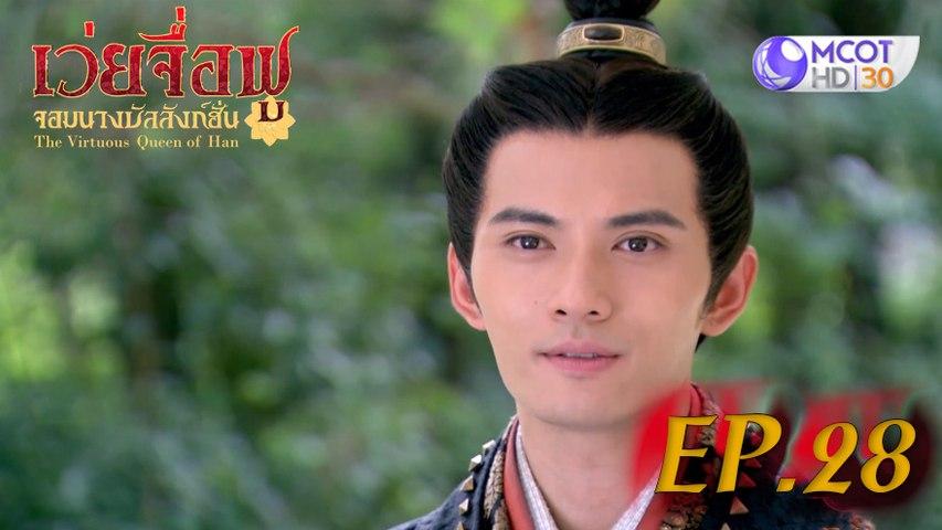 เว่ยจื่อฟู จอมนางบัลลังก์ฮั่น (The Virtuous Queen of Han)  ep.28