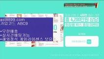 좋은 토토사이트♅ast8899 com 토토사이트 추천인 abc5♅좋은 토토사이트