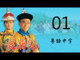 鹿鼎記 01/40 (粵語中字) (梁朝偉、劉德華 主演; TVB/1984)