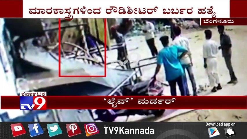 Rowdy-sheeter Shahid Brutally Murdered In Bengaluru