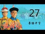 鹿鼎記 27/40 (粵語中字) (梁朝偉、劉德華 主演; TVB/1984)