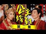 公主嫁到 02/32 (粵語中字) (佘詩曼、陳豪 主演; TVB/2009)