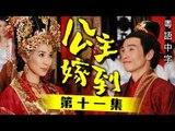 公主嫁到 11/32 (粵語中字) (佘詩曼、陳豪 主演; TVB/2009)