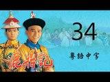 鹿鼎記 34/40 (粵語中字) (梁朝偉、劉德華 主演; TVB/1984)
