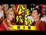 公主嫁到 10/32 (粵語中字) (佘詩曼、陳豪 主演; TVB/2009)
