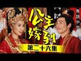 公主嫁到 26/32 (粵語中字) (佘詩曼、陳豪 主演; TVB/2009)