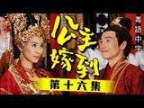 公主嫁到 16/32 (粵語中字) (佘詩曼、陳豪 主演; TVB/2009)
