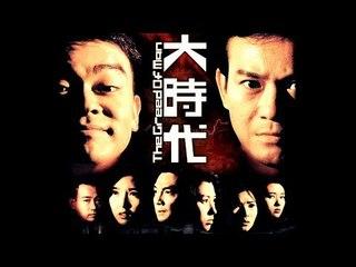 大時代 01/40 (粵語中字) (鄭少秋、劉青雲、藍潔瑛、周慧敏 主演 ; TVB/1992)