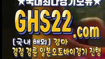 일본경마 ◟ GHS 22. 시오엠 ◟ 국내경마