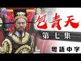 包青天 第7集 (主演︰狄龍、黃日華、廖啟智)