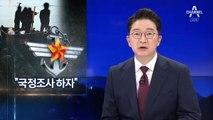"""한국당, '北 목선 귀순'에 국방부 항의 방문…""""국정조사 하자"""""""