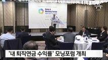 채널A·동아일보, '내 퇴직연금 수익률' 모닝포럼 개최