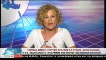 Η υποψήφια βουλευτής Ν.Δ. ΕΥΒΟΙΑΣ Ε. ΜΙΜΙΚΟΥ στο STAR Κεντρικής Ελλάδας