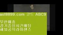 토트넘훗스퍼스타디움❔  ast8899.com ▶ 코드: ABC9 ◀  스포츠토토결과❕리버풀이적❕스포츠중계티비❕사설먹튀검증❕토트넘포메이션해외야구분석↪  ast8899.com ▶ 코드: ABC9 ◀  사설토토⤴스포츠토토하는법⤴토트넘경기⤴해외야구순위⤴해외실시간라이브안전검증업체4️⃣  ast8899.com ▶ 코드: ABC9 ◀  네이버야구4️⃣먹튀폴리스토트넘로고®  ast8899.com ▶ 코드: ABC9 ◀  먹튀폴리스®승인전화없는토토사이트리버풀뮌헨❎