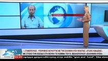 Ο υποψήφιος βουλευτής με την Ελληνική Λύση,Ι. ΣΤΑΜΟΠΟΥΛΟΣ, στο STAR Κεντρικής Ελλάδας