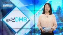 [6월 29일 시민데스크] 내가 본 DMB - 황금나침반 / YTN