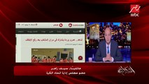 سيف زاهر يكشف ل الحكاية أسباب اتخاذ هاني أبوريدة قرار عودة عمرو وردة لتشكيل المنتخب