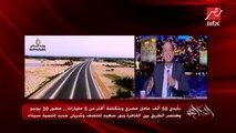 عمرو أديب معلقاً على محور 30 يونيو: بحب أتفرج على الطرق وهى خلصانة
