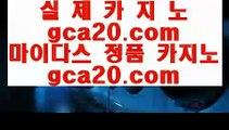 ✅오리지날 실배팅✅      실시간카지노 - 【 # 44pair.com # 】 실시간카지노 ♪ 실시간바카라 ♪ 실시간카지노사이트 ♪ 실시간바카라사이트 ♪ 마이다스카지노 ♪ 오리엔탈카지노 ♪ 실제마닐라카지노 ♪ 실제필리핀카지노 ♪         ✅오리지날 실배팅✅