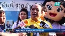 ความพร้อมสังคมไทยกับรถเมล์ไร้เงินสด | เที่ยงทันข่าว