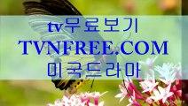 티비앤프리 인터넷tv ♬〔〔 TvnfrEE.COM 〕〕♬인터넷티비 수목예능