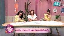 เมย์ เอ๋ โอ๋ Mama's talk   ตอบปัญหาความรักกับสาวๆ เมย์ เอ๋ โอ๋ Mama's talk   24 เม.ย. 62 (3/3)