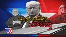 Donne Nayakana Dawlathu: PM Modi, Donald Trump Hold Bilateral Meet, Discuss Trade, Defence & 5G