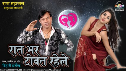 Raat Bhar Towat Rahele | Bihari Dharmendra | 2019 Ka Super Hit Video Song | Moxx Music Bhojpuri Hit