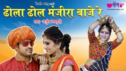 New Rajasthani DJ Song 2019 | Dhola Dhol Manjira Baje Re | Marwadi DJ Song | Arjun Jaipuri