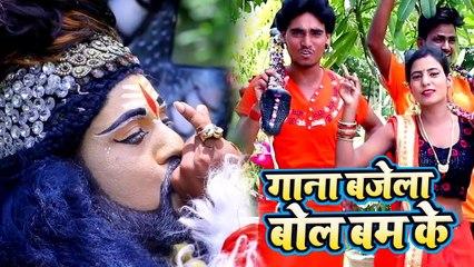 2019 का सुपरहिट #Kanwar Geet - गाना बाजेला बोल बम के - Gagan Maurya - Superhit Bol Bam 2019