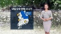 [날씨]내일 오후 한때 요란한 소나기…서울 28도·대구 31도