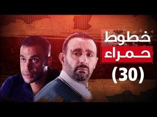 Episode 30 - Khotot Hamra Series / الحلقة الثلاثون والأخيرة - مسلسل خطوط حمراء