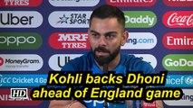 World Cup 2019 | Kohli backs Dhoni ahead of England game
