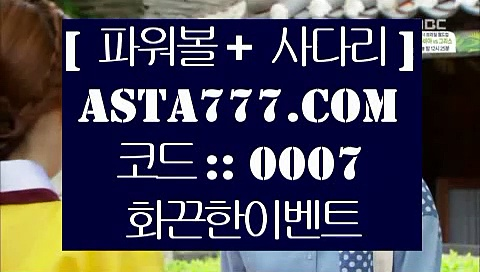✅Online casino✅  ベ  토토사이트    asta99.com  ☆ 코드>>0007 ☆  토토추천 | 토토사이트추천 | 토토검증  ベ  ✅Online casino✅