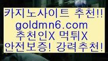골드++마이다스카지노- ( ∑【goldmn6。COM】∑) -바카라사이트 우리카지노 온라인바카라 카지노사이트 마이다스카지노 인터넷카지노 카지노사이트추천 ++골드