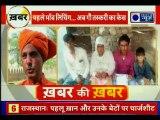 Alwar Lynching Case: पहलू खान और उनके बेटों पर चार्जशीट दायर Pehlu Khan charged for smuggling cattle