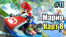 Mario Kart 8 Deluxe 2 #11 —  Кубок  Зельды {Switch} прохождение часть 11