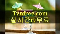 웹하드순위 ½「§TVNFREE.COM §」⑵ 미드다시보기 드라마다시보기무료사이트