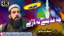 Pashto new HD Nat - Che Madeene ta Lare by Intakhab Alam