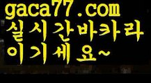 【♣실시간♣】【생중계카지노】인터넷카지노-[[[ねね gaca77.com ねね]]인터넷바카라【♣실시간♣】【생중계카지노】