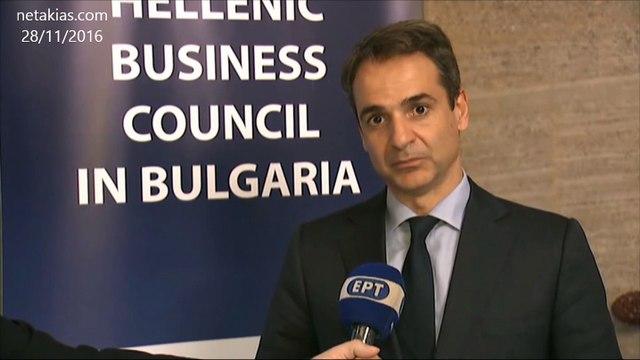 Ο παράφορων Μητσοτάκης θέλει να μας κάνει Βουλγαρία! Δείτε τι δήλωσε από την Σόφια!