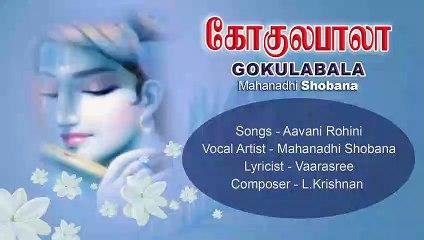 Aavani Rohini - Tamil Hindu Devotional ¦ Gokulabala ¦ Mahanadhi Shobana