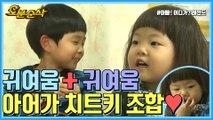 [오분순삭] 아빠어디가 : 꼬마가 꼬꼬마를 챙기네,, 깨소금 쏟아지는 세젤귀 막내커플♥