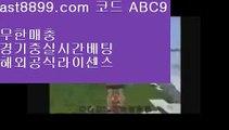 손흥민개신교♑  ast8899.com ▶ 코드: ABC9 ◀  해외토토하는법♒류현진경기중계♒해외축구♒안전메이저놀이터♒토트넘하이라이트리버풀축구✴  ast8899.com ▶ 코드: ABC9 ◀  사설스포츠토토❇검증된놀이터❇사설먹튀검증❇스포츠배팅게임❇해외배팅손흥민골♍  ast8899.com ▶ 코드: ABC9 ◀  먹튀검증커뮤니티♍토트넘경기승인전화없는토토사이트9️⃣  ast8899.com ▶ 코드: ABC9 ◀  해외배팅하는법9️⃣리버풀우승안전토토사이트2️⃣