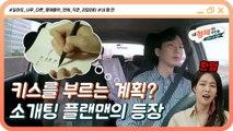 (3회) 키스(?)를 부르는 플랜으로 MC들 환멸나게 한 박성광 동생 성훈의 첫 소개팅 #내형제의연인들